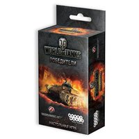 HOBBY WORLD World of Tanks: Победители